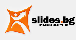 Споделяне на документи – Slides.bg