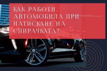 Как работи автомобила при натискане на спирачката?