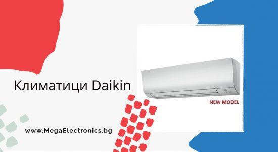 Климатици Daikin – MegaElectronics